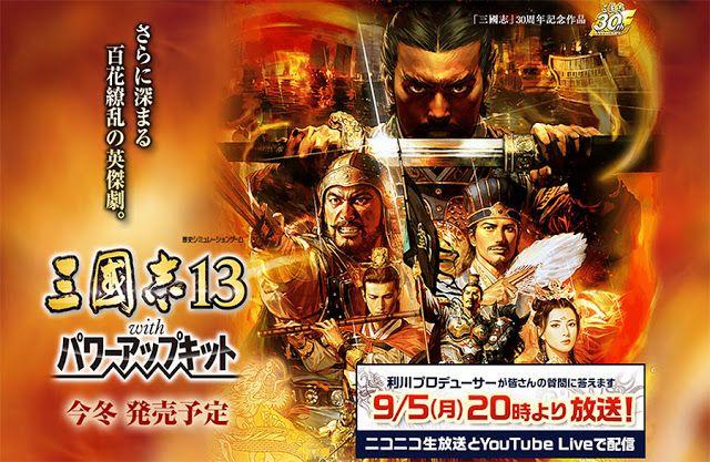 《三国志13:加强版》上线 新增众多新面孔
