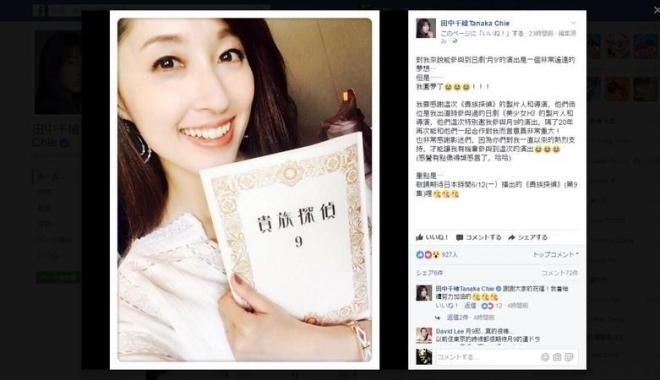 田中千绘「凯旋」淌浑水 《贵族侦探》收视创新低
