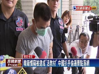 广西扒窃集团来台自由行 专挑景点偷日客.