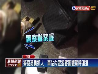 通缉犯将抵花莲站  警埋伏逮人场面震撼.