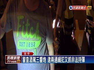 查酒驾三响炮 警逮两通缉犯又抓非法持弹.