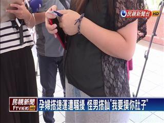 孕妇搭捷运遭骚扰 怪男搭讪要摸肚.