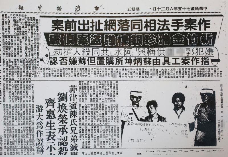 当年警方大张旗鼓召开破案记者会。(翻摄画面)