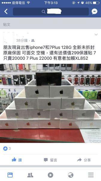 大学生以为网路iPhone便宜却惨被骗.