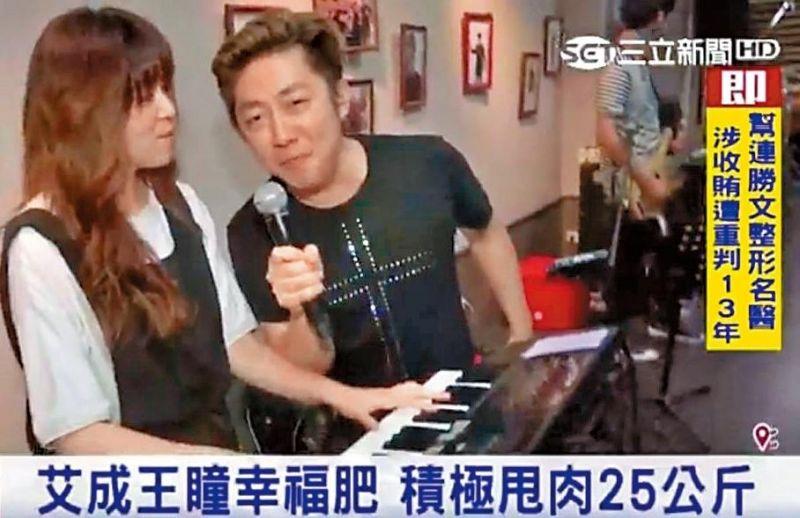 艾成和王瞳在购物台贩售喜乐纤创下佳绩。 (翻摄自YouTube)