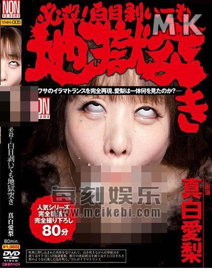 作品番号YHH-005封面图片