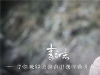 《诛仙》一周2集播到明年 被吐槽为电视剧界的活久见