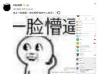 王宝强离婚事件火遍网络 乒乓球手宋喆躺枪
