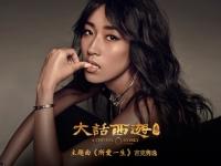 《大话西游3》发主题曲MV 《所爱一生》主题曲歌词