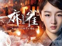 《麻雀》电视剧什么时候上映 女主角是李小冉还是周冬雨
