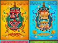 王宝强现身发布会为新片宣传 《大闹天竺》角色阵容曝光