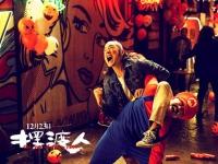 《摆渡人》万圣节主题海报曝光 播出时间定挡于12月23日
