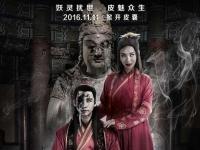 《聊斋新编之画皮新娘》剧情版预告 电影于11月11日登陆全国