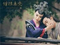 A-lin助阵《锦绣未央》剧情片头曲 疑似大结局的画面被曝光