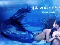 全智贤李敏镐《蓝色大海的传说》结局曝光 第三波预告公开