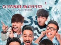 《极限挑战》第三季原班人马再次集结 定档2017年暑期档播出