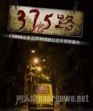 北京330(375)公交车