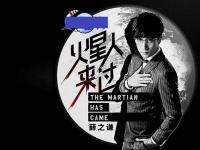 薛之谦新歌《火星人来过》首发 独家揭秘薛之谦创作过程