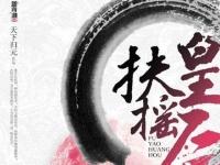 《扶摇皇后》电视剧确定杨幂主演 2017年3月正式开机
