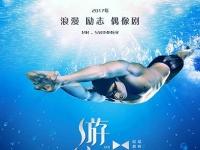 鞠婧祎确认出演点视剧《游泳先生》 孙杨傅园慧有望加盟