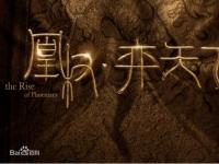《凰权弈天下》发布角色海报 陈坤倪妮确定出演主角