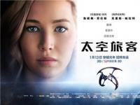《太空旅客》内地正式定档1月13日 邓紫棋献唱中国区主题曲