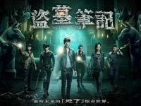 《盗墓笔记》第二季秦俊杰杨紫加盟 2017年8月开拍
