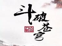 《斗破苍穹》即将开机 主演阵容曝光吴磊林允将出演主角