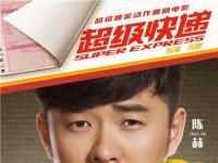 《超级快递》双十一海报曝光 陈赫宋智孝关系扑朔迷离