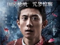 《凄灵室》曝预告片人物海报 张一山惊悚片定档于12月9日