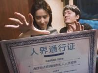 电影《一大妖精》什么时候上映 冯绍峰刘亦菲演绎人妖相恋