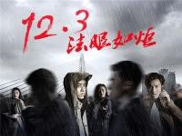 《心理罪》第二季开播 网红进行死亡直播太吓人
