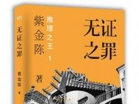 电视剧《无证之罪》确定开拍 秦昊邓家佳担任男女主演