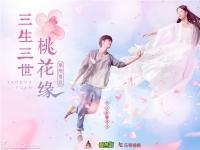 《学院传说三生三世十里桃花缘》播出时间 主演海报曝光