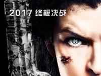 《生化危机6:终章》定档海报曝光 2月17日陪女神打僵尸