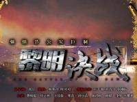 《黎明决战》电视剧开播时间确定3月2日 刘诗诗搭档王千源