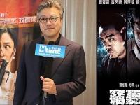 崔东勋将翻拍港片《窃听风云》 预计2018年上映