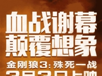 《金刚狼3》3月3日上映 英雄终章 完美血战谢幕