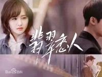 郑爽李钟硕主演《翡翠恋人》什么时候上映播出 15分钟超长片花曝光