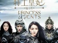 《特工皇妃楚乔传》播出时间 楚乔宇文玥的结局如何?