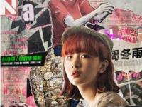 《指甲刀人魔》曝光主角海报 波普艺术拼贴风格令人惊奇