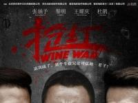《抢红》曝定档海报 将于5月19日上映 张涵予黎明王耀庆三硬汉聚齐