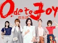 浙江卫视官宣《欢乐颂》第二部敲定 5月11日黄金档开播