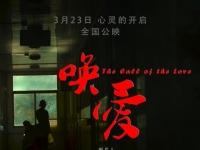 《唤爱》发布定档海报 小主人公尤为引人关注