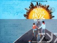 《为了你我愿意热爱整个世界》海报发布 罗晋郑爽在4月进组拍摄