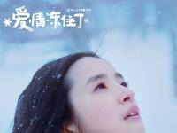 《爱情冻住了》林依晨剧照曝光 速冻女神梅宝现身