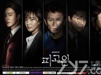 《被告人》大结局收视率创新高 池城Yuri等主演赴冲绳度假