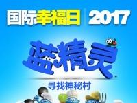 """《蓝精灵3》主创露脸联合国 庆祝""""世界美好日"""""""