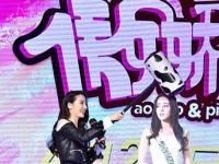 《傲娇与偏见》举办发布会 迪丽热巴秀十级东北话
