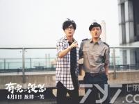 《有完没完》电影愚人节上映 薛之谦跳楼戏超精彩